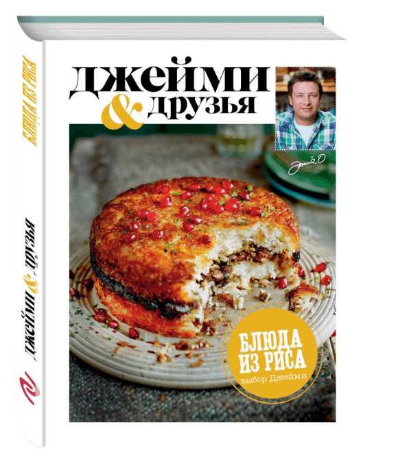 """Онлайн каталог PROMENU: Книга """"Выбор Джейми. Блюда из риса"""" Books  JO19"""