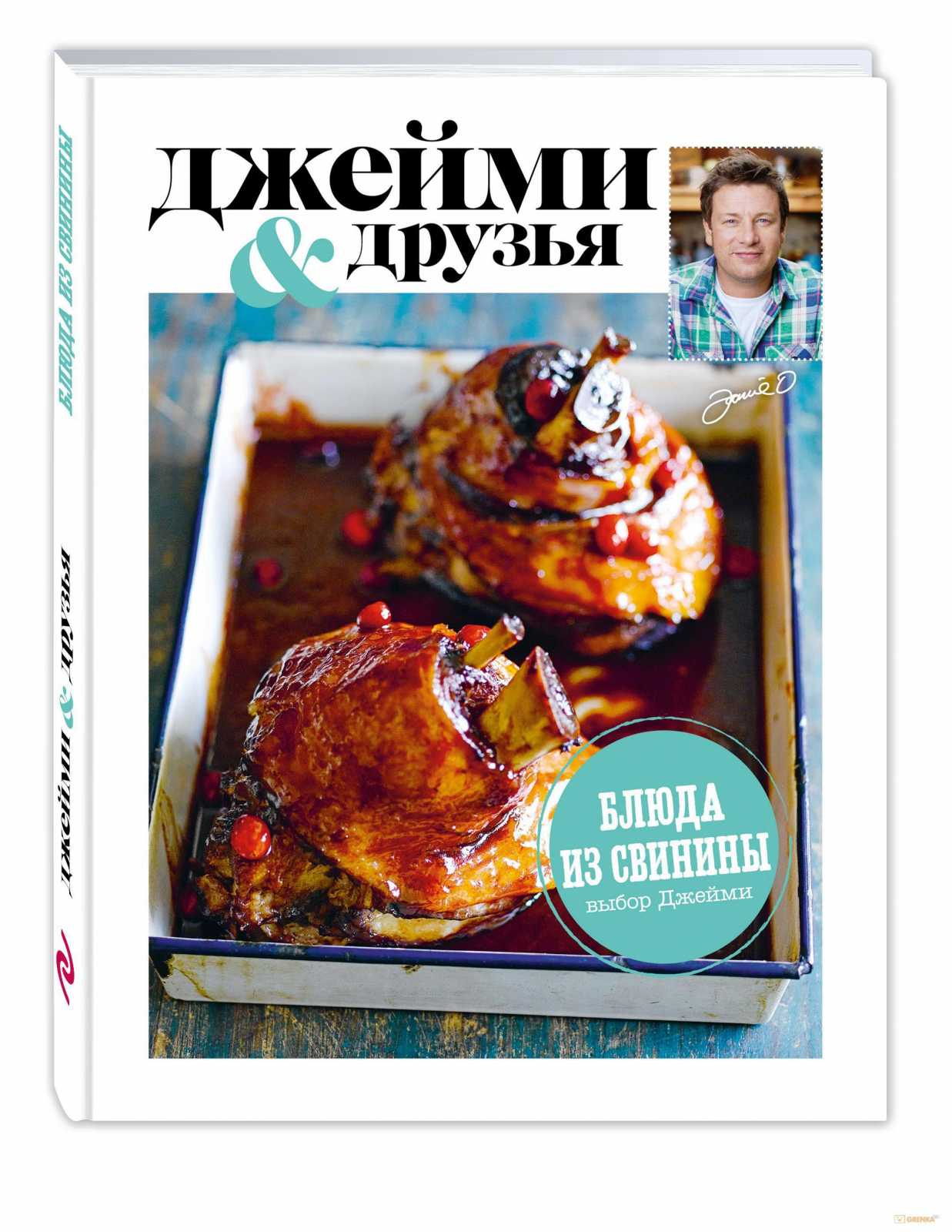 Онлайн каталог PROMENU: Книга «Выбор Джейми. Блюда из свинины» Books  JO16