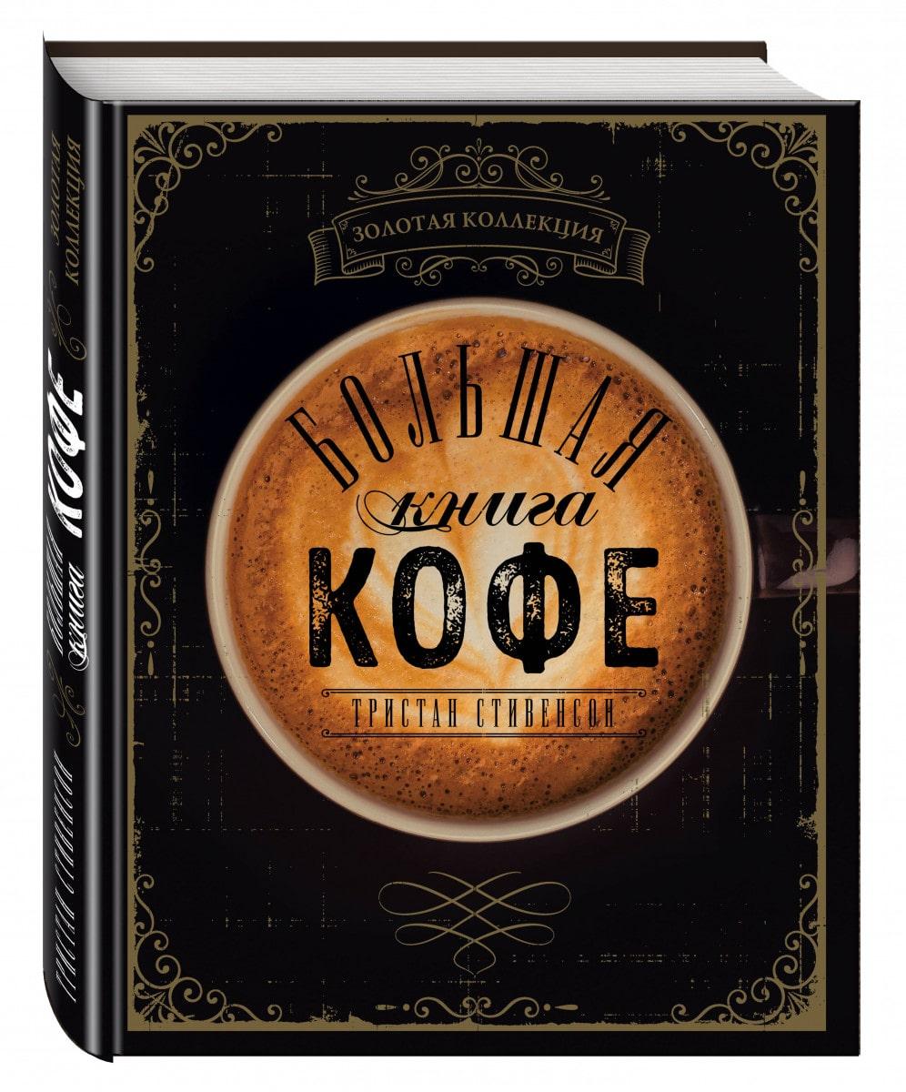 """Онлайн каталог PROMENU: книга """"Большая книга кофе"""" Books 9785699890699"""