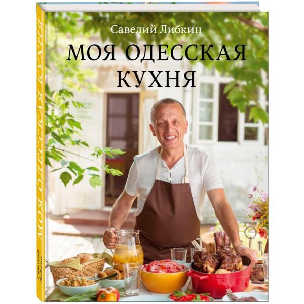 Онлайн каталог PROMENU: Книга «Моя одесская кухня» Books Books SL1